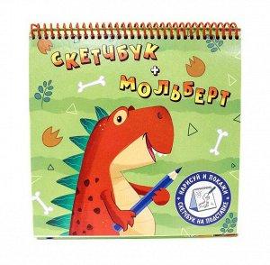 Блокнот Проф-Пресс Скетчбук-мольберт Динозавр5