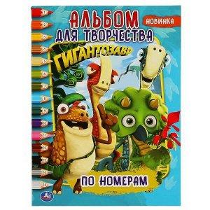 Раскраска УМка Альбом для творчества Гигантозавр формат А4 по номерам20