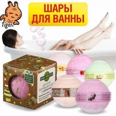 На100ящие скидки на товары для чистоты и красоты — Бурлящие шары для ванны — Пены и соли для ванны