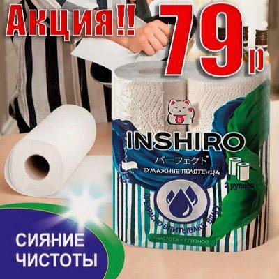 Любимая Япония,Корея,Тайланд!Лучшая бытовая химия для дома — Бумажные полотенца — Туалетная бумага и полотенца