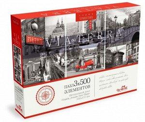 Пазл триптих 3*500 элементов «Париж, Лондон, Нью-Йорк»
