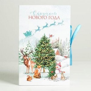 Коробка книга «Счастливого Нового Года», 20*12.5*5 см (арт.4831687)