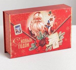 Коробка—книга «Почта от Деда Мороза», 20* 12.5*5 см (арт.4280321)