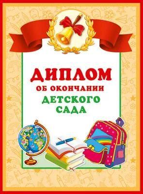 """Двойной диплом """"Об окончании детского сада"""""""