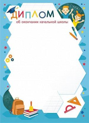 Диплом об окончании начальной школы (бумага)