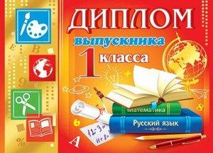 """Двойной диплом Выпускника 1 класса"""""""