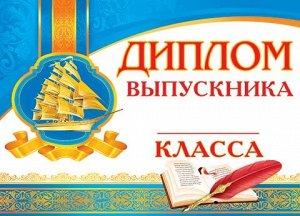 """Двойной диплом """"Выпускника _ класса"""" 3-24-071"""