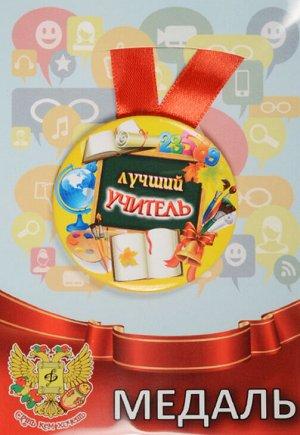 """Сувенирная наградная медаль """"Лучший Учитель"""""""