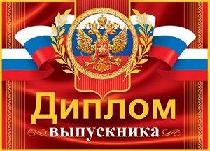 """Двойной диплом """"Выпускника"""""""