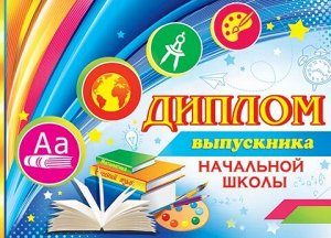 """Двойной диплом """"Выпускника начальной школы"""""""