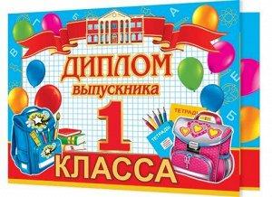 """Двойной диплом """"Выпускника 1 класса"""""""