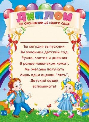 Диплом об окончании детского сада (картон)