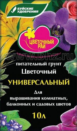 Грунт Цвет. рай Универсальный 10л(4)