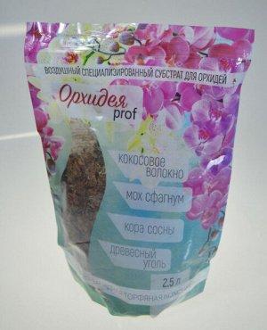 """Субстрат для орхидей """"Орхидея PROF"""" 2,5л (упак 10шт)"""