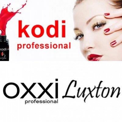 Kodi новинка Цветное базовое покрытие ! OXXI! Luxton (2