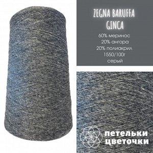 Zenga Baruffa, 200 гр., темно-серый меланж