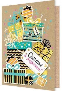 """Мини-открытка (подвеска) """"Счастья и радости"""""""