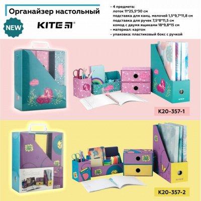 KITE-8 Немецкие рюкзаки. Канцелярия — Канцелярия — Школьные принадлежности