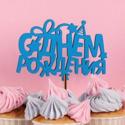 Топперы! Свечи для торта! Аксессуары для выпечки!