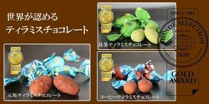 Purelait Matcha Tiramisu Chocolate - миндаль в шоколаде маття с тирамису