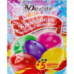 Красители для яиц в пакетике ЖИДКИЕ 5 цветов по 5 гр №2