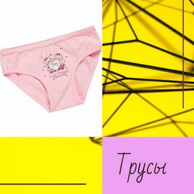 Белье BAYKAR и DONELLA для мальчиков — Трусы для девочек — Белье
