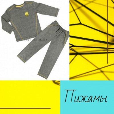Белье BAYKAR и DONELLA для мальчиков — Пижамы для мальчиков — Одежда для дома