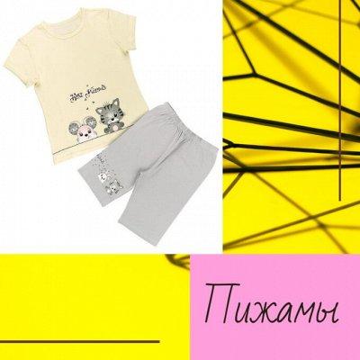 Белье BAYKAR и DONELLA для мальчиков — Пижамы для девочек и мамочек — Комплекты белья
