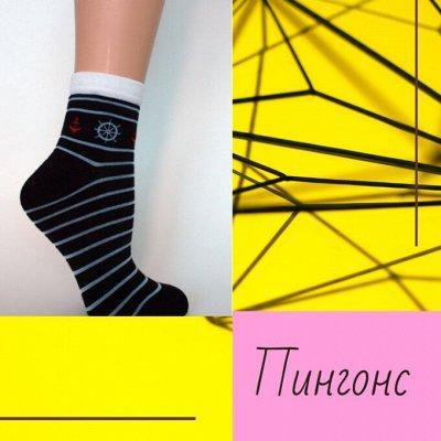 Белье BAYKAR и DONELLA для мальчиков и девочек — ПИНГОНС - носки для всей семьи — Носки и гольфы
