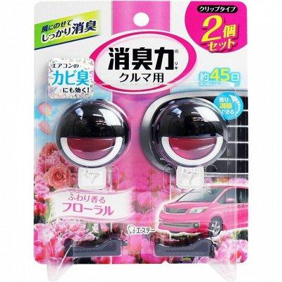 🍀Товары из Японии и Кореи БЫСТРО. Неприлично низкие цены — Аксесуары для авто