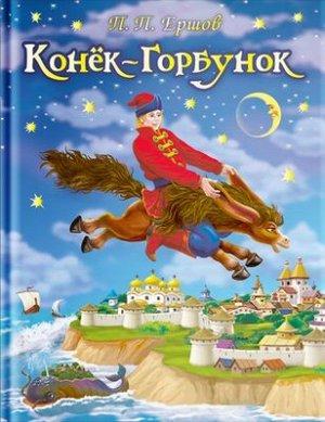 СамыеЛучшиеСтихиИСказки Ершов П. Конек-Горбунок, (Омега, 2020), 7Б, c.128