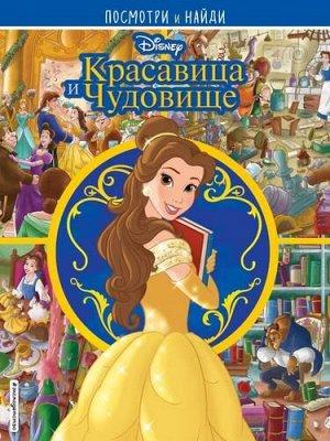 Disney Посмотри и найди. Красавица и Чудовище, (Эксмо,Детство, 2021), Обл, c.20