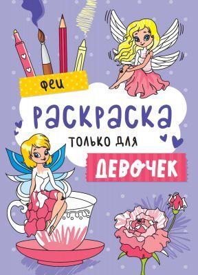 РаскраскаТолькоДляДевочек Феи, (Проф-Пресс, 2021), Обл, c.16