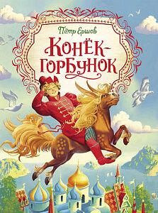 ЛюбимыеДетскиеПисатели Ершов П.П. Конек-горбунок, (Росмэн/Росмэн-Пресс, 2020), 7Б, c.144
