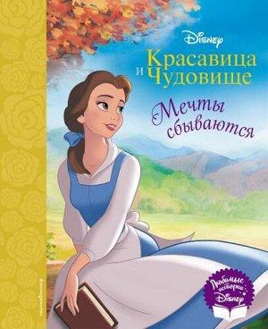 DisneyЛюбимыеИстории Красавица и Чудовище. Мечты сбываются, (Эксмо,Детство, 2021), 7Бц, c.72