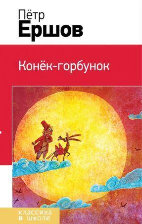 КлассикаВШколе Ершов П.П. Конек-горбунок (с иллюстрациями), (Эксмо, 2021), 7Бц, c.128