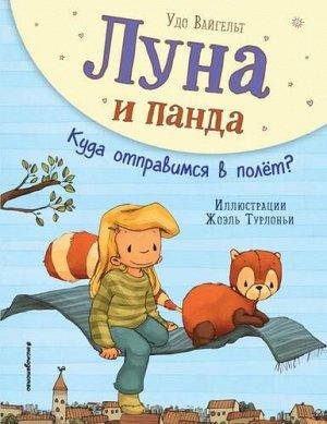 Вайгельт У. Луна и панда Кн.3 Куда отправимся в полет?, (Эксмо,Детство, 2021), 7Б, c.64