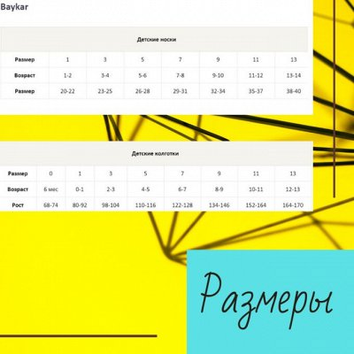 Белье BAYKAR и DONELLA для мальчиков — Размерные сетки — Бюстгальтеры