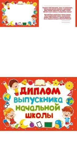 042359 Диплом выпускника начальной школы (А4, текст, двойной), (МирПоздр)