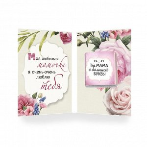 """Мини-открытка """"Любимой маме"""" (розы)"""