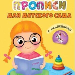 ღВместе с книгой мы растем и развиваемсяღ — Воспитание. Образование. Логопедия. Детское творчество от 49 — Учебная литература