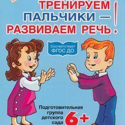 ღВместе с книгой мы растем и развиваемсяღ — Воспитание. Образование. Логопедия. Детское творчество от 15 — Учебная литература