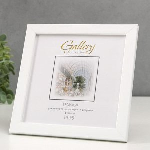 Фоторамка пластик Gallery 15х15 см, 641861 белый