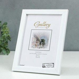 Фоторамка пластик Gallery 13х18 см, 641861 белый