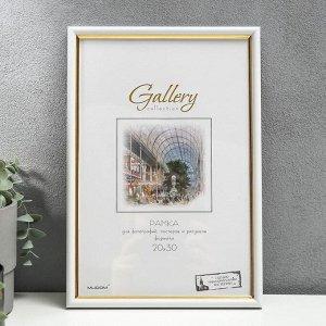 Фоторамка пластик Gallery 20х30 см, 636461 белый с золотом