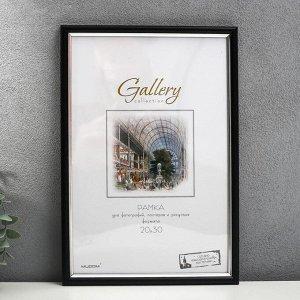 Фоторамка пластик Gallery 20х30 см, 636477 чёрный