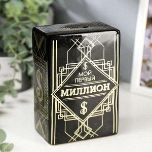 "Копилка керамика ""Мой первый миллион"" 15х10х6,3 см"