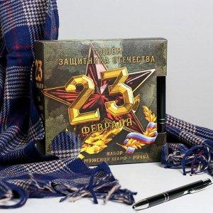 "Набор ""С Днём защитника Отечества!"", теплый шарф (195х35 см) и ручка"