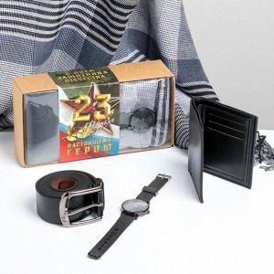 """Набор """"Настоящему герою"""", шарф, ремень, кошелек и наручные часы"""