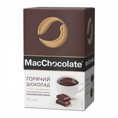 Горячий шоколад с сиропом! Раздача за 1день — MacChocolate